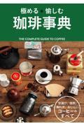 極める愉しむ珈琲事典の本