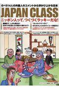 JAPAN CLASSニッポン人って、つくづくラッキーだな!の本