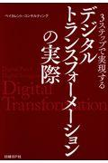 3ステップで実現するデジタルトランスフォーメーションの実際の本