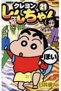 クレヨンしんちゃん 21の本