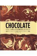 CHOCOLATEの本