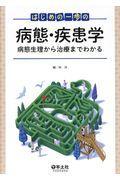 はじめの一歩の病態・疾患学の本