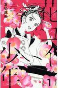 花コイ少年 1の本