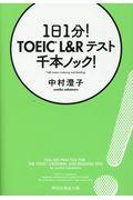 1日1分!TOEIC L&Rテスト千本ノック!の本