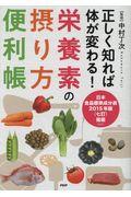 正しく知れば体が変わる!栄養素の摂り方便利帳の本