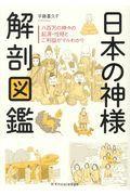 日本の神様解剖図鑑の本