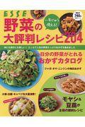 一年じゅう使える!野菜の大評判レシピ204の本