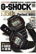 G−SHOCK 35th ANNIVERSARY Perfect BIBLEの本