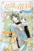 花冠の竜の国encore−花の都の不思議な一日− 5の本