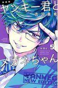 新装版ヤンキー君とメガネちゃん VOL.5の本