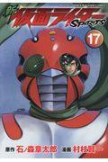 新仮面ライダーSPIRITS 17の本