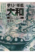 夢幻の軍艦大和 日米艦隊決戦!!の本
