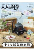 大人の科学マガジン 小さな活版印刷機の本