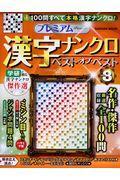 プレミアム漢字ナンクロベスト・オブ・ベスト VOL.8の本
