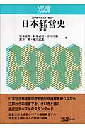 新版 日本経営史の本