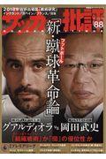 サッカー批評 ISSUE 88の本