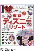 I LOVE 東京ディズニーリゾート 2018の本
