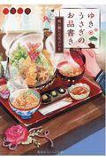 ゆきうさぎのお品書き 祝い膳には天ぷらをの本