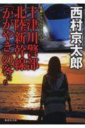 十津川警部北陸新幹線「かがやき」の客たちの本