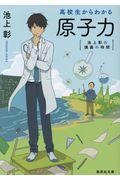 高校生からわかる原子力の本