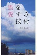 雲を愛する技術の本