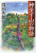 神坐す山の物語の本