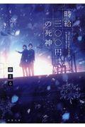 時給三〇〇円の死神の本