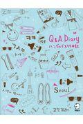 Q&A Diaryハングルで3行日記の本
