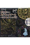 ディズニースクラッチアートベストセレクション 10の本