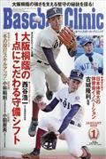Baseball Clinic (ベースボール・クリニック) 2018年 01月号の本