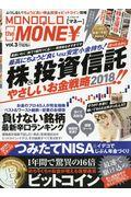 MONOQLO the MONEY vol.3の本