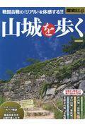 歴史REAL山城を歩く 2の本