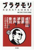 ブラタモリ 11の本