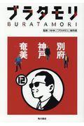 ブラタモリ 12の本
