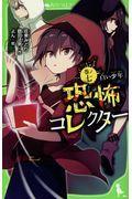 恐怖コレクター 巻ノ七の本