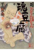 魂豆腐の本