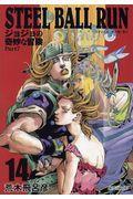 STEEL BALL RUN 14の本
