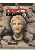 ギリシア人の物語 3の本