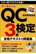 ユーキャンのQC検定3級の本