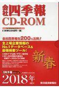 W>会社四季報CDーROM新春号 2018 1集の本
