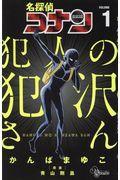 名探偵コナン犯人の犯沢さん 1の本