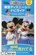 子どもといく東京ディズニーシーナビガイド 2018−2019の本