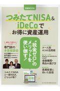 つみたてNISA&iDeCoでお得に資産運用の本