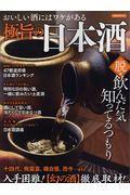 極旨の日本酒の本