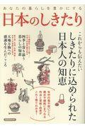 あなたの暮らしを豊かにする日本のしきたりの本