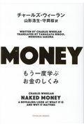 MONEYの本