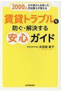 賃貸トラブルを防ぐ・解決する安心ガイドの本