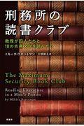 刑務所の読書クラブの本