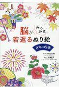 脳がみるみる若返るぬり絵 日本の四季の本