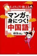 ネイティブが教えるマンガで身につく!中国語の本